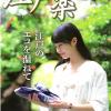 江戸楽7月号に記事掲載しております