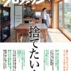 【6/10発売】雑誌「クロワッサン」に中里弁護士の記事が掲載されます