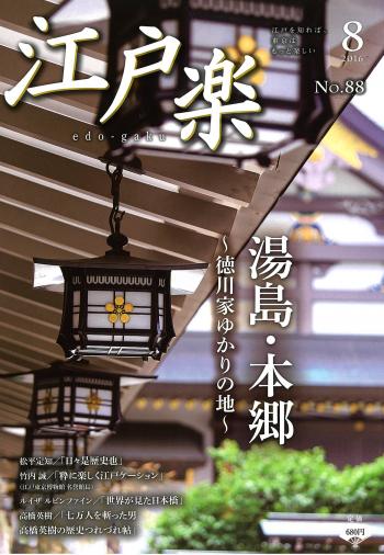 江戸楽8月号に記事掲載しております